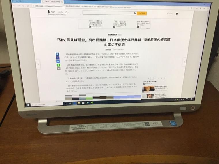 インターネットに接続できない/東芝 Windows 10のイメージ