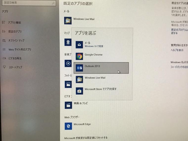 メールソフトの移行が上手くいかない/レノボ Windows 10のイメージ