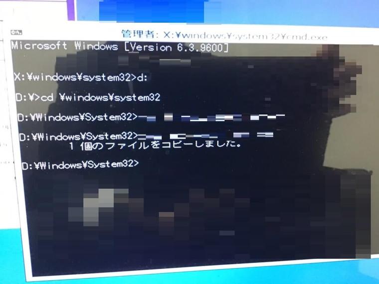 パソコンのパスワードを忘れたのでログインできない/富士通 Windows 7のイメージ