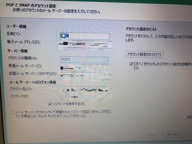 Webメールが開けない/富士通 Windows 8.1/8のイメージ