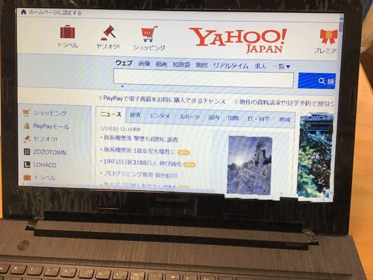 パソコンが起動しない/レノボ Windows 8.1/8のイメージ