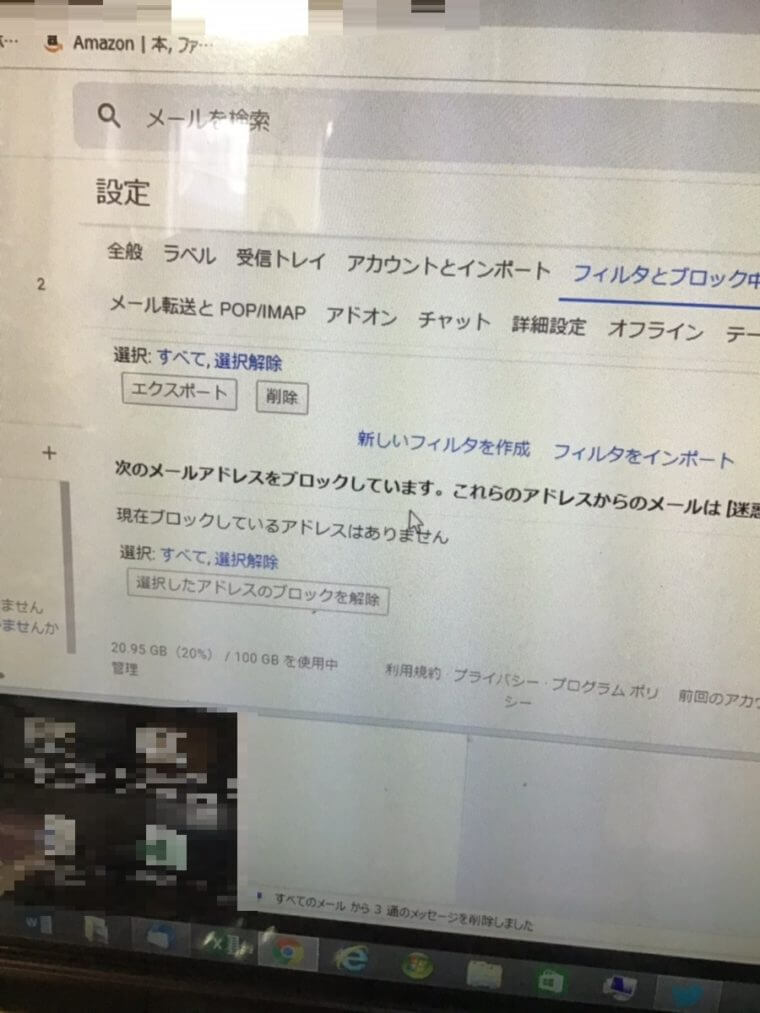 デスクトップパソコンのメールが表示されない/東芝 Windows 10のイメージ