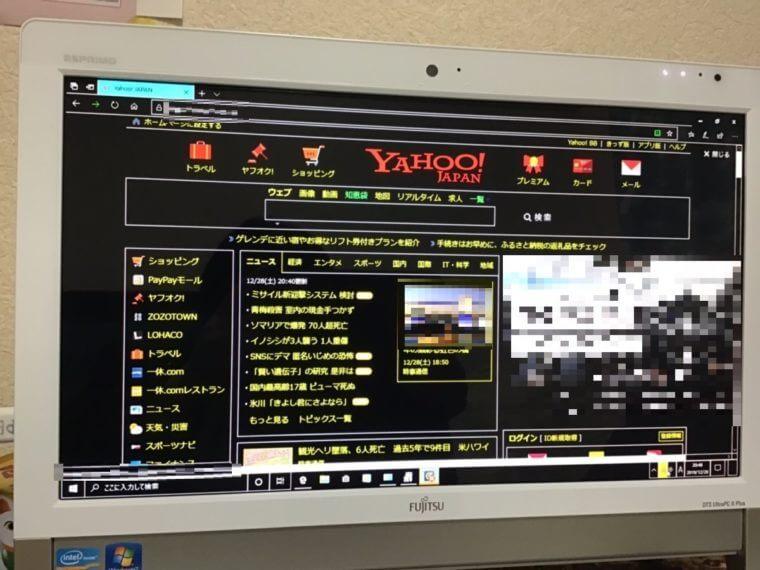 インターネットに接続できない/富士通 Windows 7のイメージ