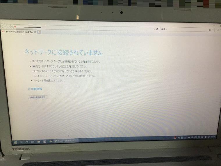 インターネットにつながらない/東芝 Windows 10のイメージ