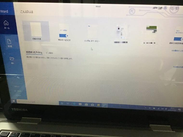 Microsoft Office Home & Business 2019が使えない/東芝 Windows 10のイメージ