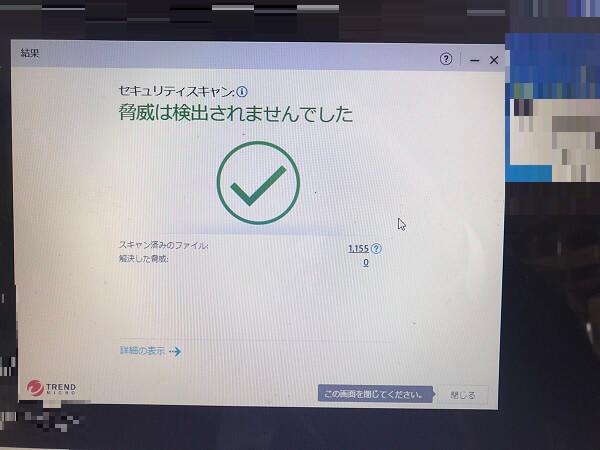 ノートパソコンにセキュリティソフトの導入ができない/NEC Windows 10のイメージ