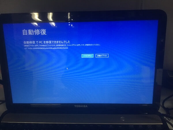 ノートパソコンが起動しない/東芝 Windows 10のイメージ