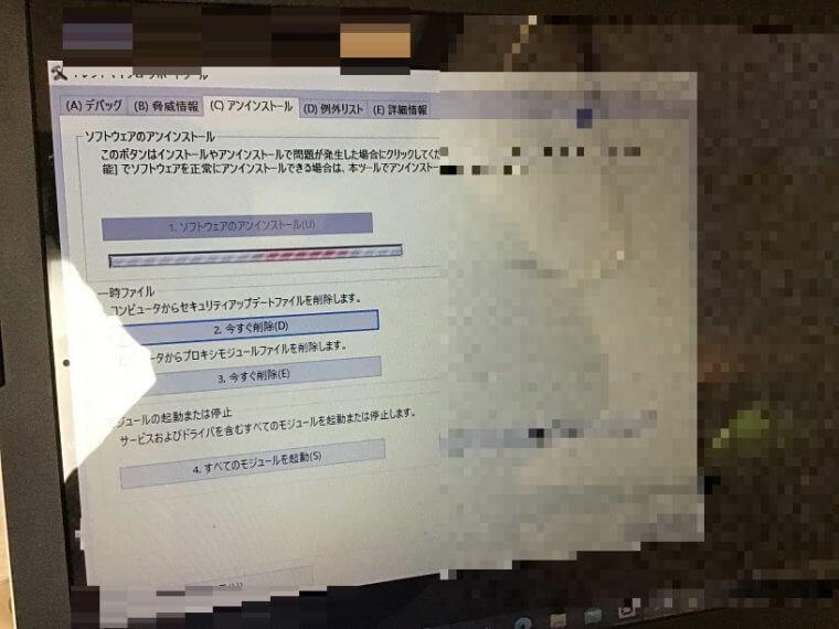 インターネット詐欺画面が表示される/NEC Windows 10のイメージ