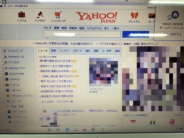 デスクトップパソコンのインターネットがつながらない/自作PC(BTO) Windows 10のイメージ
