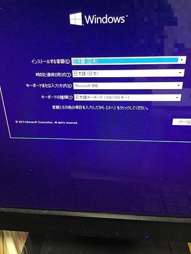 デスクトップパソコンのサインイン画面から先に進まない/DELL(デル) Windows 10のイメージ