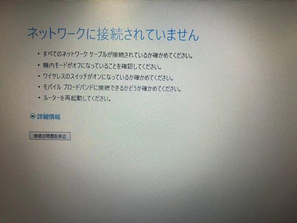 ノートパソコンのインターネットに接続できない/NEC Windows 10のイメージ