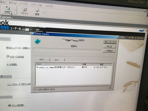 デスクトップパソコンでメール送信ができない/富士通 Windows 2000 Proのイメージ