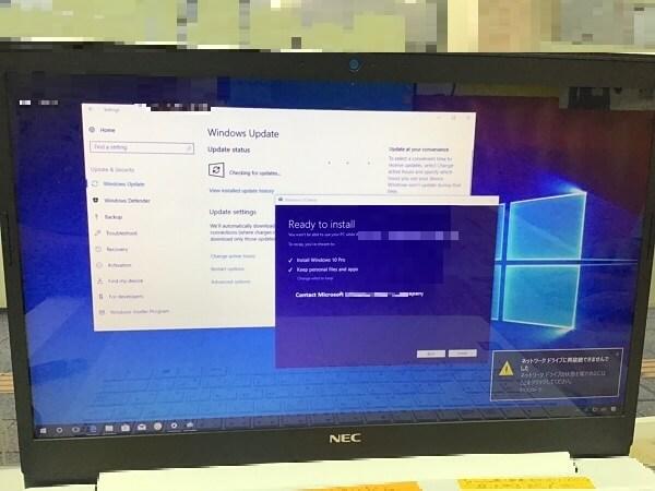 ノートパソコンに変な広告が表示される/NEC Windows 10のイメージ