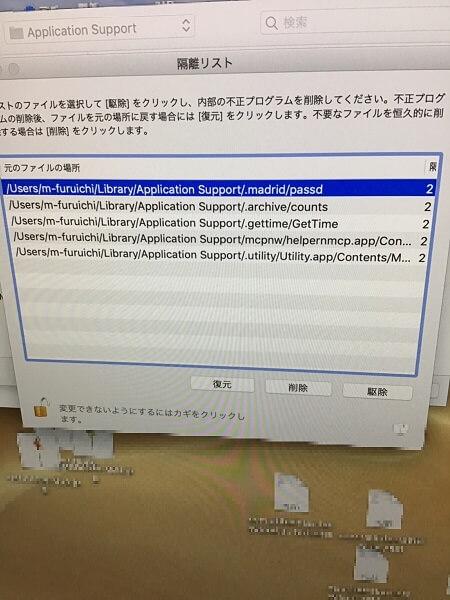 デスクトップパソコンにメッセージが表示される/Apple macOS Mojaveのイメージ
