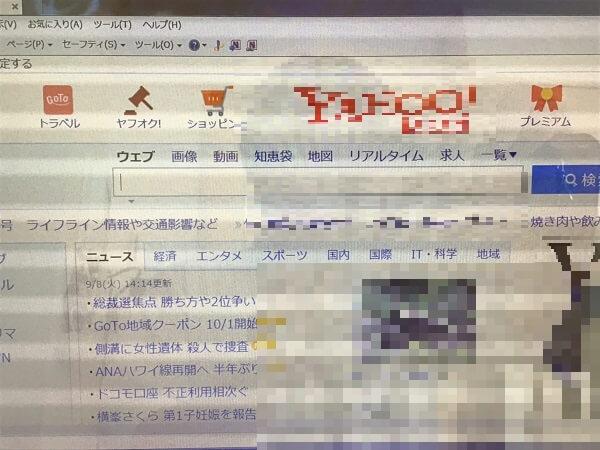 ノートパソコンがインターネットに接続できない/NEC Windows 7のイメージ