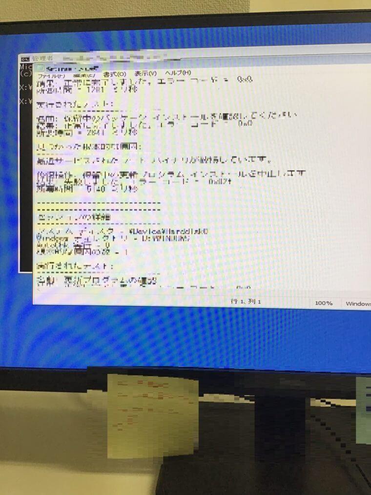 デスクトップパソコンが起動しない/DELL(デル) Windows 10のイメージ