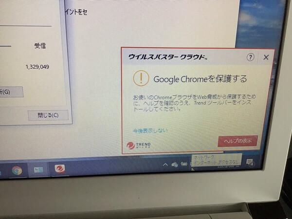 ノートパソコンがインターネットにつながらない/東芝 Windows 10のイメージ