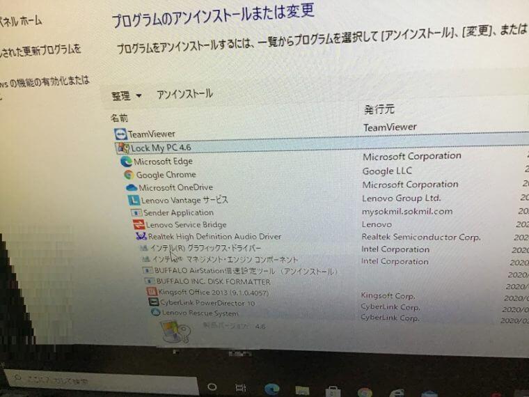 デスクトップパソコンがウイルスに感染した/レノボ Windows 10のイメージ