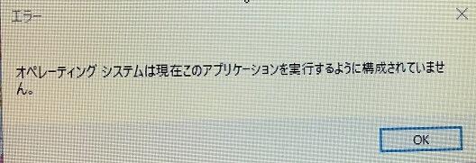 ノートパソコンのMicrosoft Officeが起動しない/NEC Windows 10のイメージ