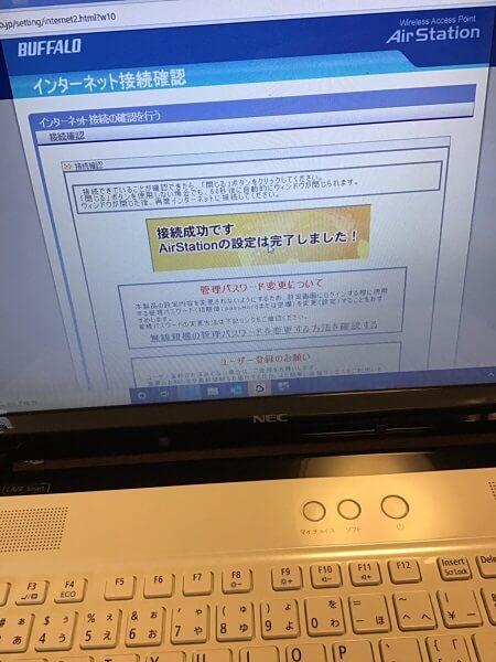 ノートパソコンが無線LANに接続できない/NEC Windows 10のイメージ