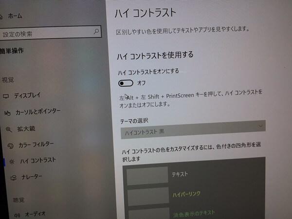 ノートパソコンの液晶画面の表示がおかしい/東芝 Windows 10のイメージ