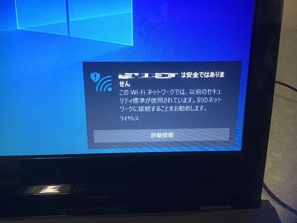 ノートパソコンのインターネットの接続が不安定/富士通 Windows 10のイメージ