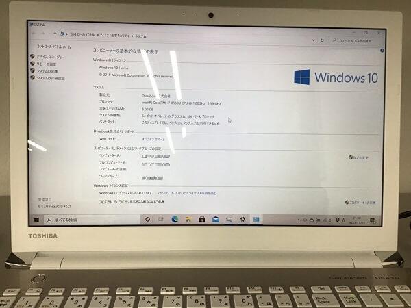 ノートパソコンの動作が遅い/東芝 Windows 10のイメージ