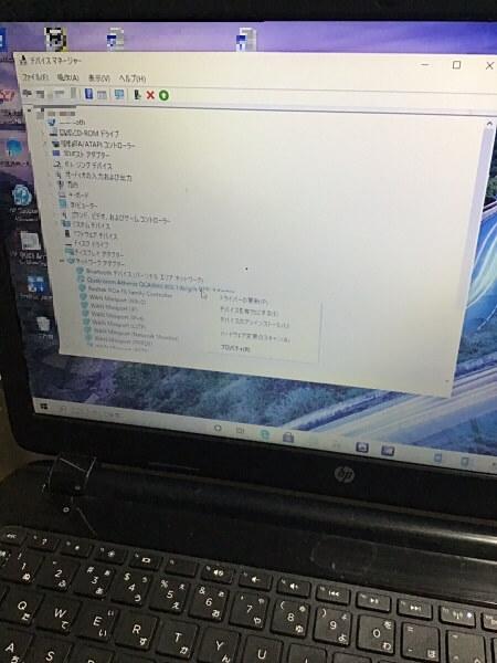 ノートパソコンがインターネットに接続できない/HP(ヒューレット・パッカード) Windows 10のイメージ