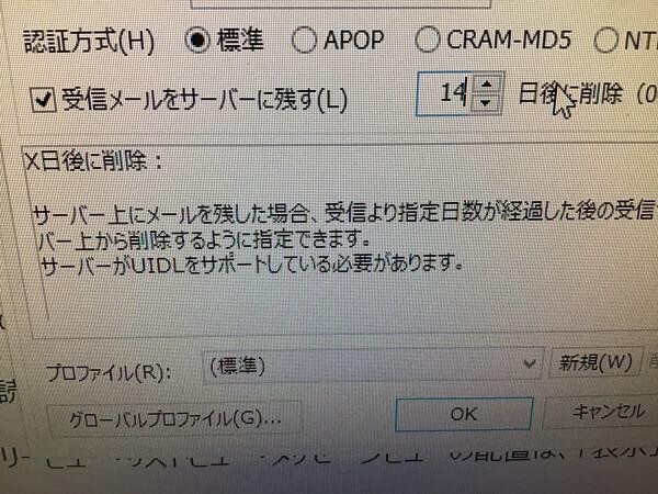 ノートパソコンでメールの受信ができない/レノボ Windows 10のイメージ