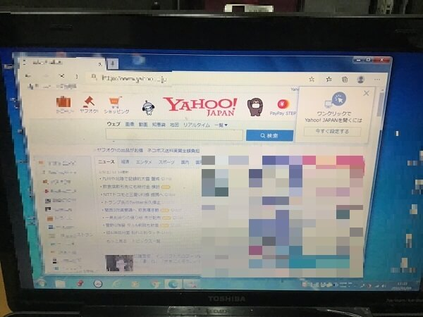 ノートパソコンがインターネットに接続できない/東芝 Windows 7のイメージ
