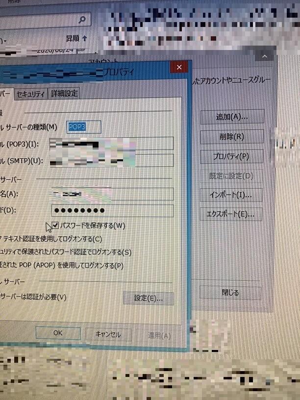 ノートパソコンでメールの送受信ができない/NEC Windows 10のイメージ