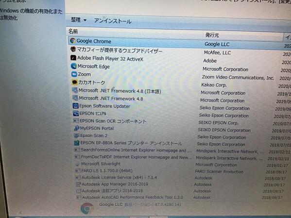 ノートパソコンがウイルスに感染した/パナソニック Windows 7のイメージ