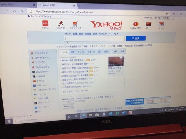 ノートパソコンがインターネットにつながらない/NEC Windows 10のイメージ