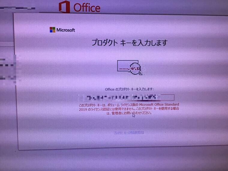 デスクトップパソコンのExcelが使用できない/富士通 Windows 10のイメージ