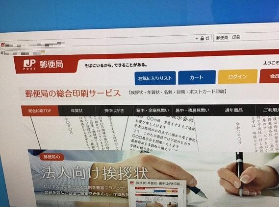 デスクトップパソコンのサイトにログインできない/NEC Windows 10のイメージ