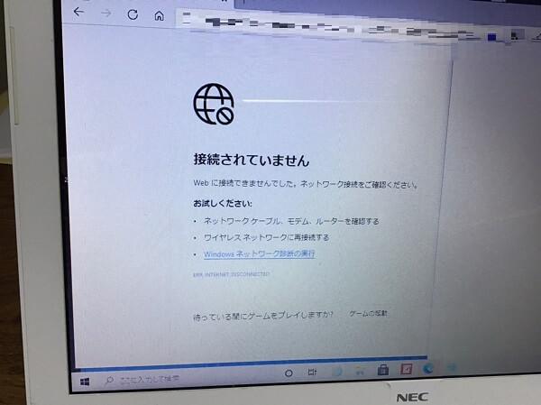 ノートパソコンがインターネットに接続できない/NEC Windows 10のイメージ
