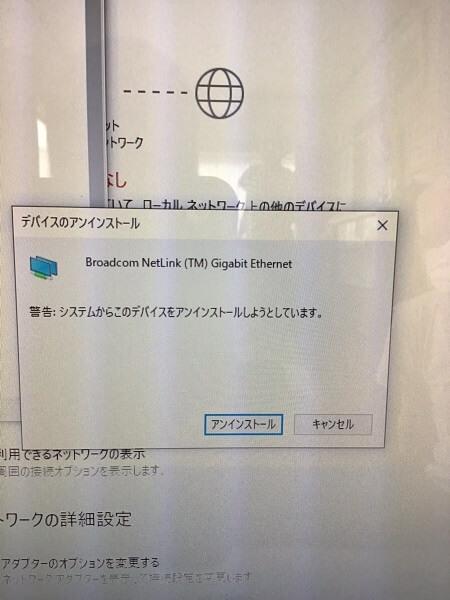 デスクトップパソコンがインターネットにつながらない/富士通 Windows 10のイメージ