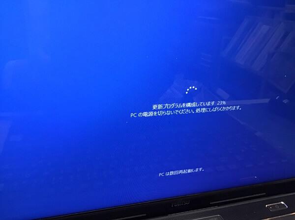 ノートパソコンでブルースクリーンが表示される/富士通 Windows 10のイメージ