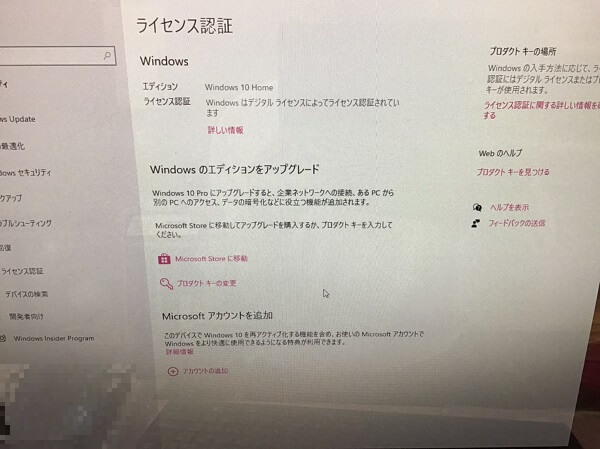 デスクトップパソコンが起動しない/ソニー(VAIO) Windows 10のイメージ